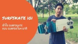 surfskate 101